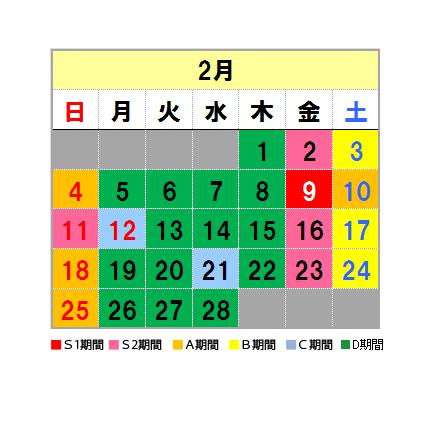 Fares calendar February