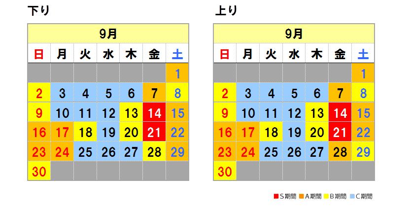 Fares calendar September