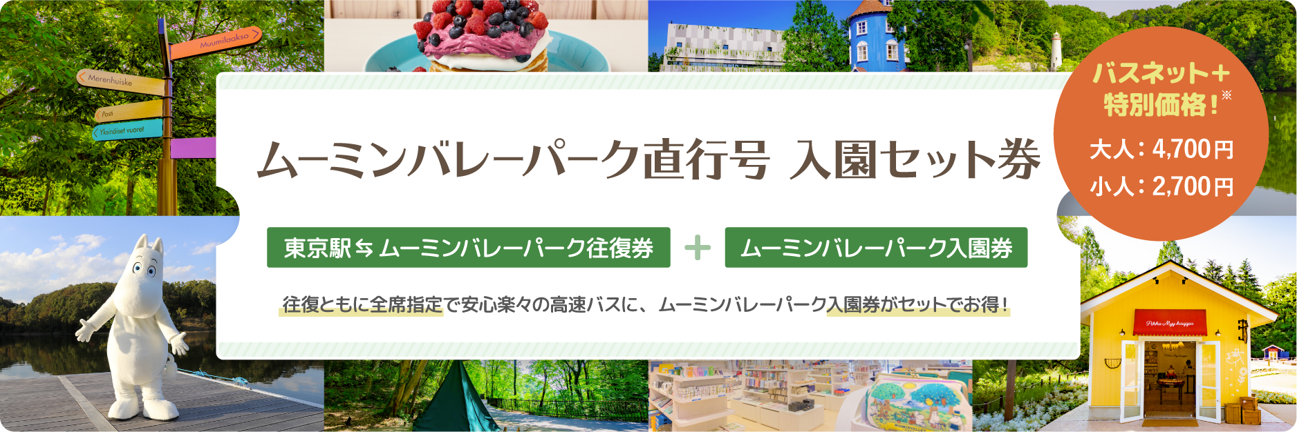 Moomin Valley park going straight admission set ticket Bus net + special price Adult 4,700 yen Child 2,700 yen